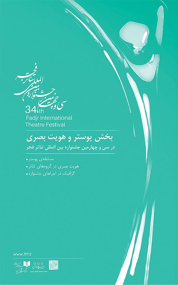 فراخوان پوستر و هویت بصری جشنواره تئاتر فجر