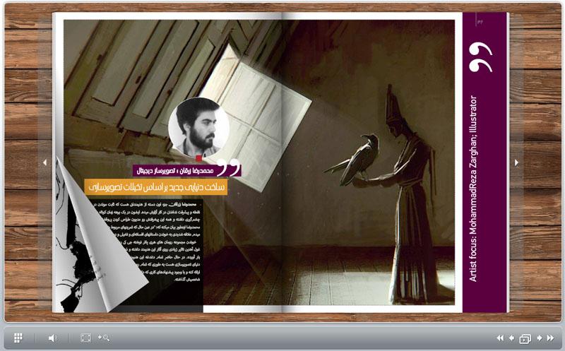 مجله دیجیتال هنرهای تجسمی پان آرت نسخه سی و پنجم
