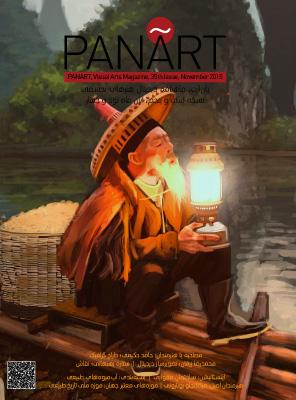 مجله دیجیتال پان آرت سی و پنجم