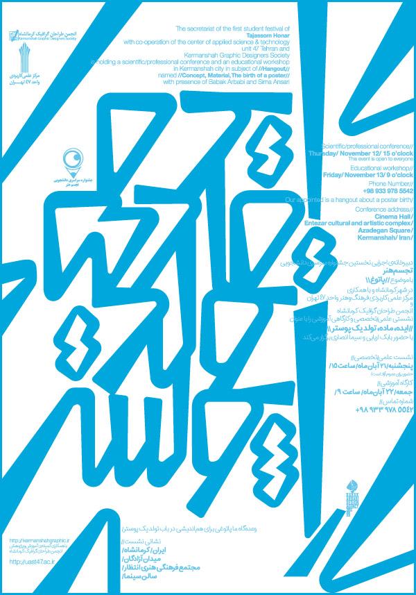 نخستین جشنواره سراسری دانشجویی تجسم هنر
