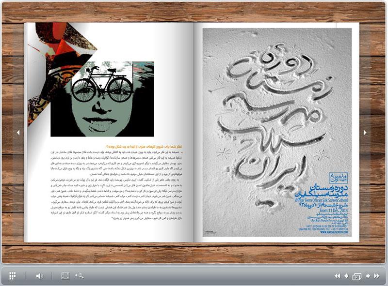 حامد حکیمی طراح گرافیک