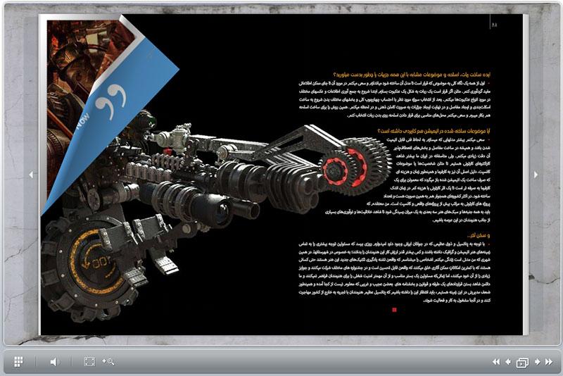 فرزین موید مدل ساز سه بعدی