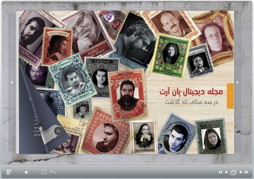 مجله دیجیتال هنرهای تجسمی پان آرت نسخه سی و شش