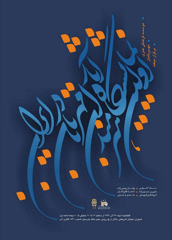 نمایشگاه نقاشیخط ، نقاشی و تصویرسازی مهر تابان