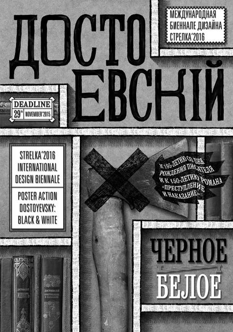 دوسالانه پوستر استرلکای روسیه