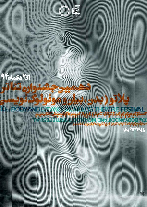 نامزدهای دریافت جایزه در بخش پوستر رویدادهای مرتبط با تئاتر