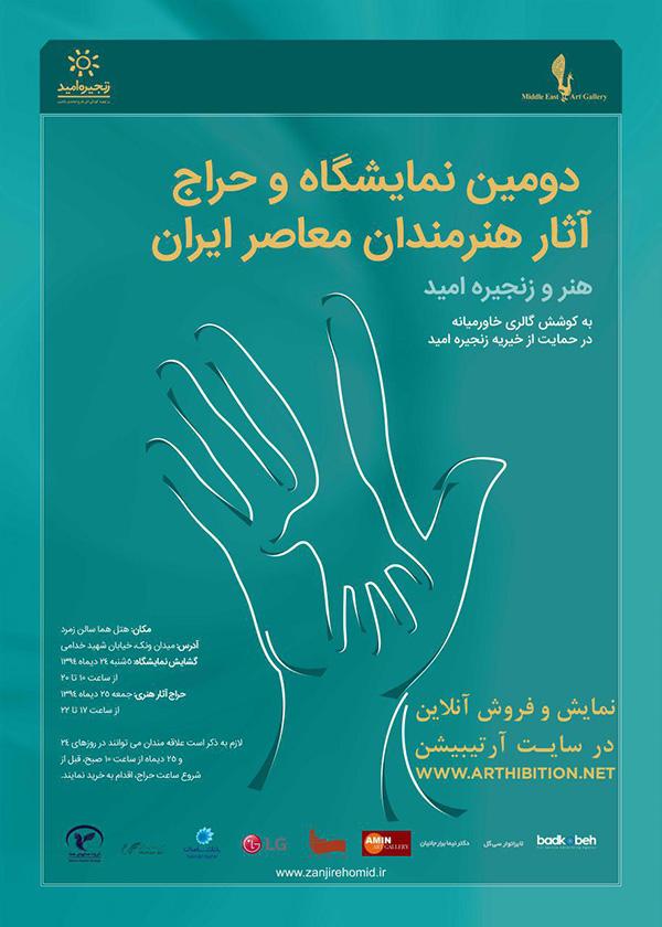 دومین نمایشگاه و حراج آثار هنرمندان معاصر ایران