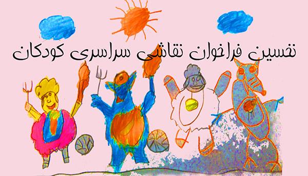 فراخوان نقاشی کودکان
