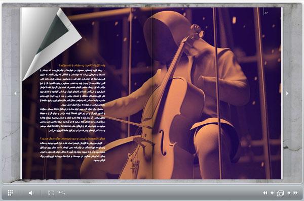 فراز صیادی اسکویی تصویرگر سه بعدی