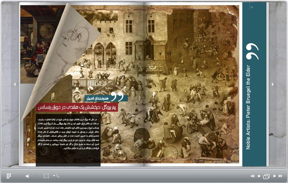 مجله دیجیتال هنرهای تجسمی پان آرت نسخه سی و هفت