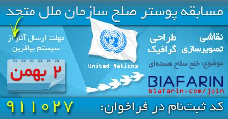 مسابقه پوستر صلح سازمان ملل متحد