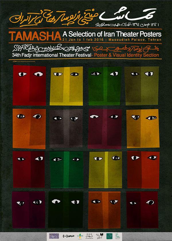 اعلام اسامی برگزیدگان مسابقهی پوستر جشنوارهی تئاتر فجر