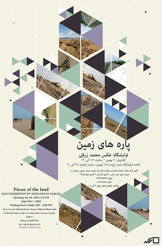 نمایشگاه عکس محمد زرقی در گالری آرته