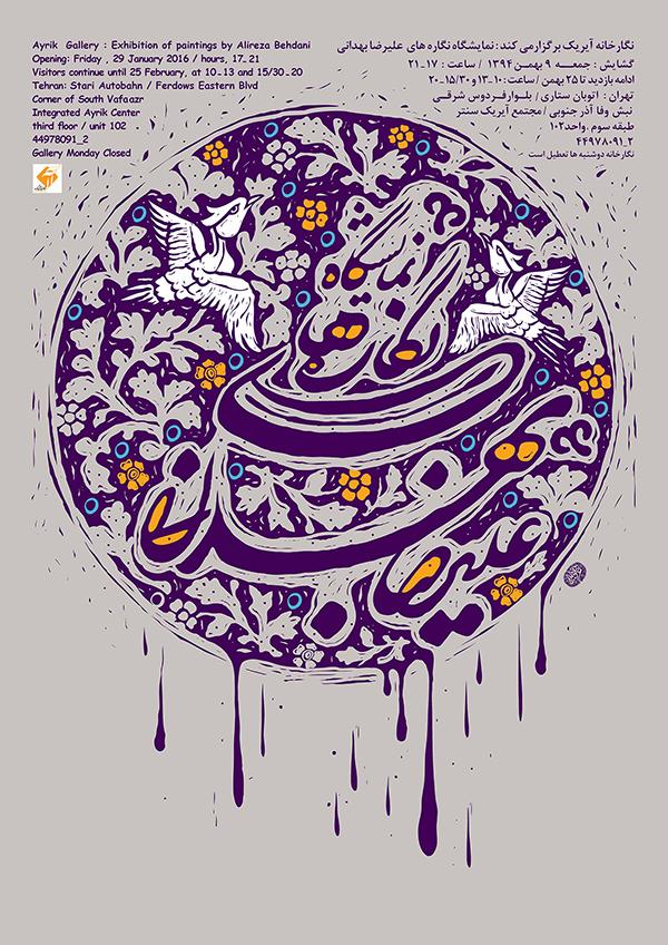 نمایشگاه نگاره های علیرضا بهدانی