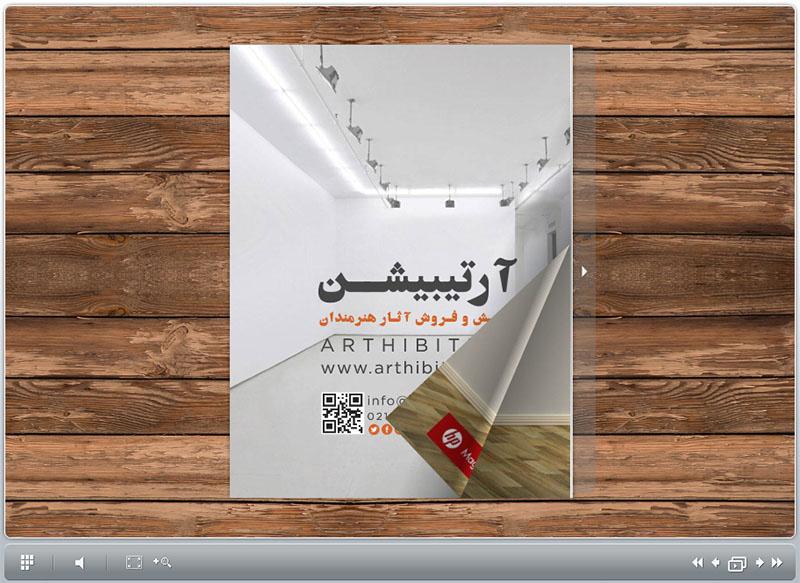 مجله دیجیتال پان آرت نسخه سی و هشتم