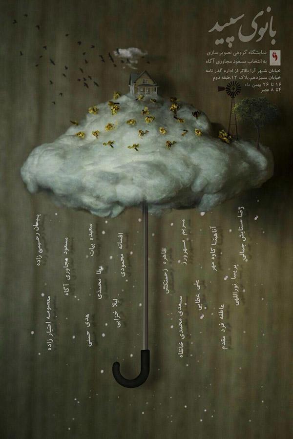 نمایشگاه تصویرسازی بانوی سپید