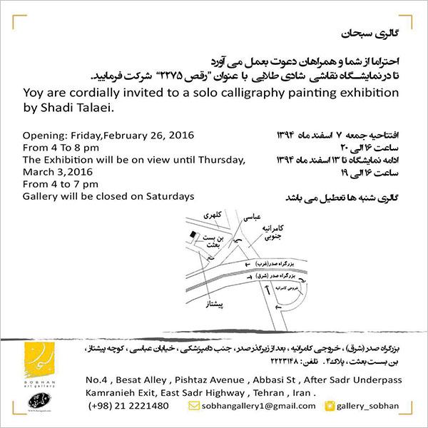 نمایشگاه نقاشیخط های شادی طلایی در گالری سبحان