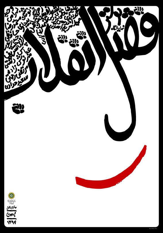 نمایشگاه پوستر فصل انقلاب