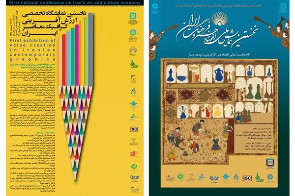 همایش ملی اقتصاد هنر و فرهنگ ایران