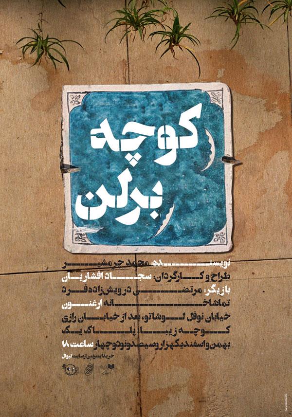 اجرای كوچه برلن نوشته محمد چرمشير