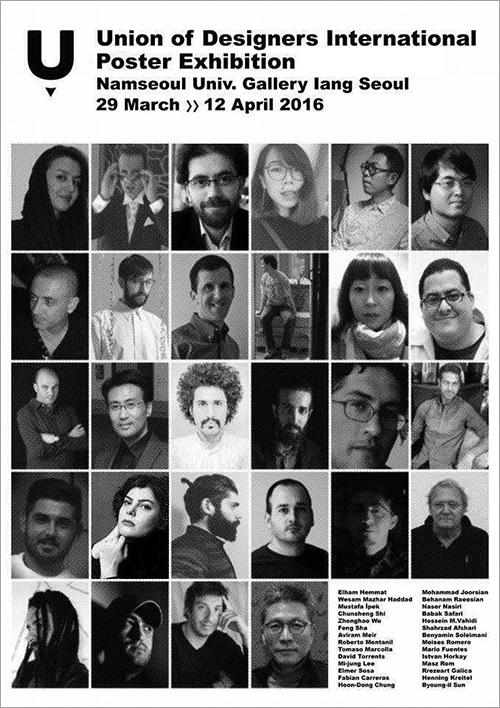 اولین نمایشگاه پوستر گروه بین المللی Union of Designers