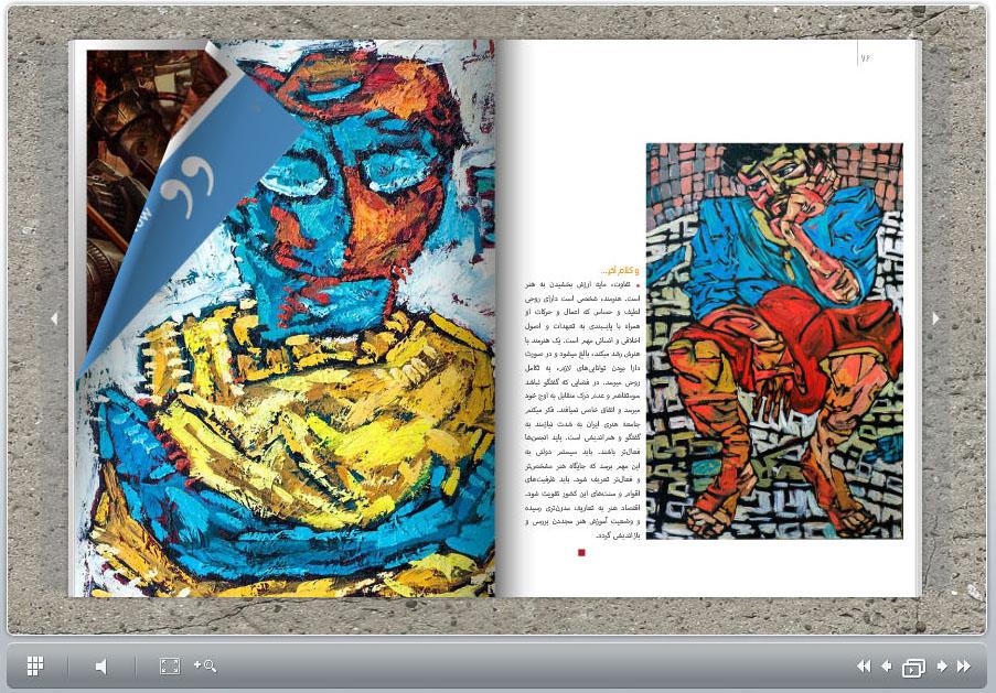 سیروان کنعانی نقاش
