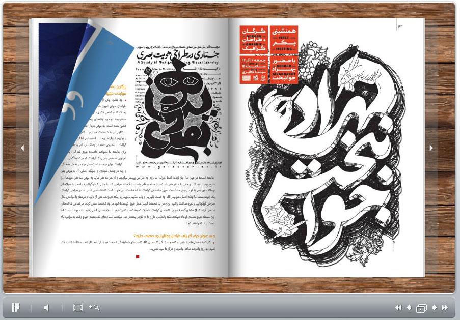 صالح زنگانه طراح گرافیک