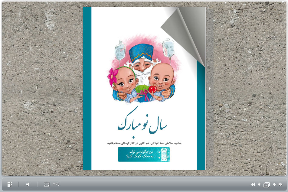 مجله دیجیتال هنرهای تجسمی پان آرت نسخه سی و نهم