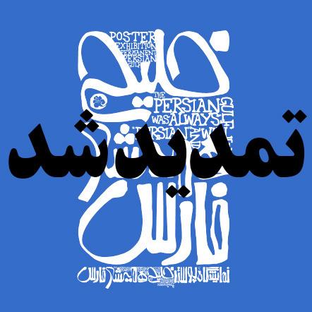 تمدید زمان حضور در ششمین جشنواره بین المللی پوستر و گرافیک خلیج فارس