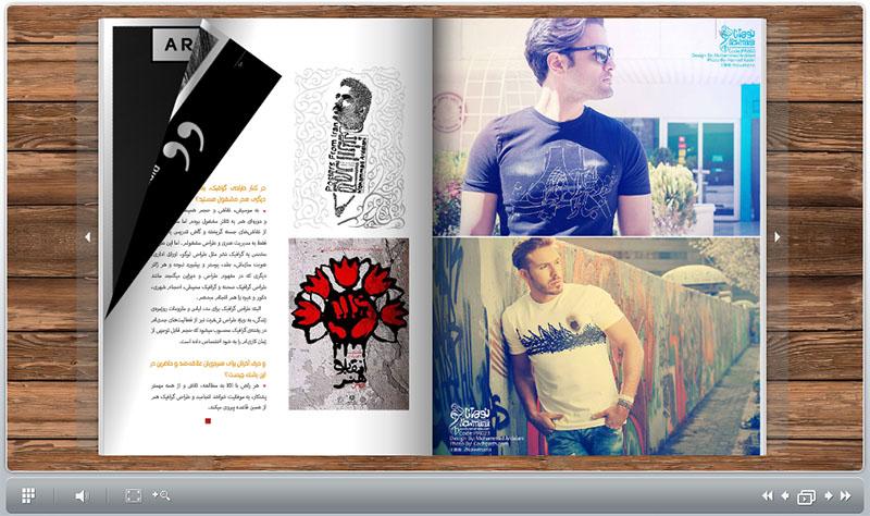 از طراحی گرافیک پوستر تا حضور در دنیای مد و لباس با آثار محمد اردلانی
