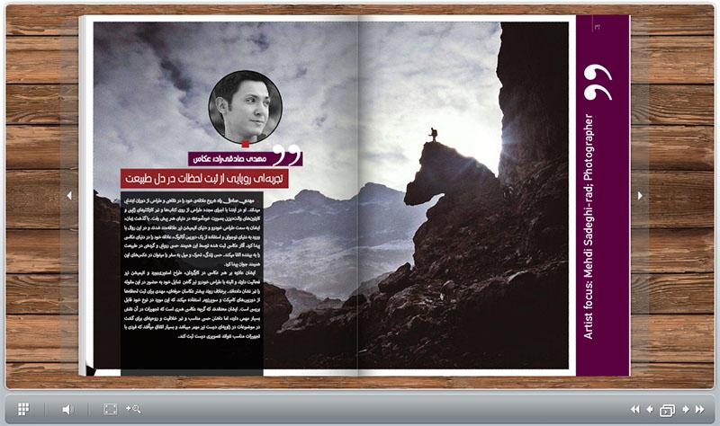 تجربهای رویایی از ثبت لحظات در دل طبیعت با آثار عکاسی مهدی صادقی راد
