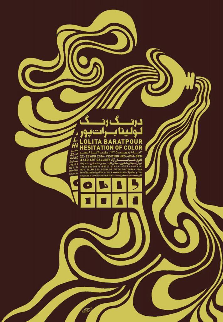 نمایشگاه آثار نقاشی لولیتا برات پور در گالری طراحان آزاد