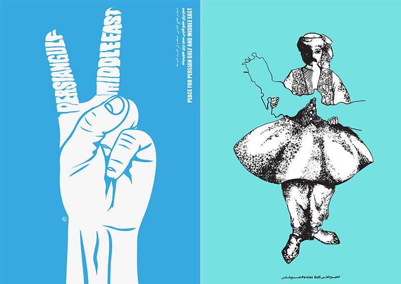 برگزاری ورکشاپ پوستر خلیج فارس
