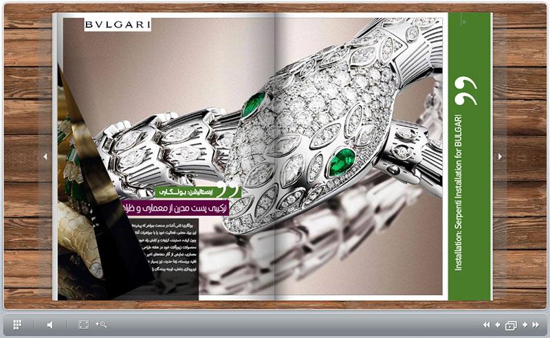 پان آرت مجله دیجیتال هنرهای تجسمی نسخه چهلم