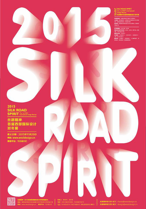 کسب جایزه عالی دوسالانه طراحی جاده ابریشم توسط دو هنرمند ایرانی