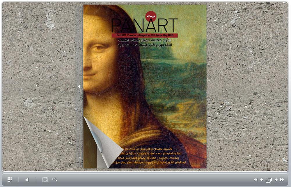 پان آرت مجله دیجیتال هنرهای تجسمی نسخه چهل و یکم