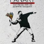 پان آرت مجله دیجیتال نسخه چهل و دوم