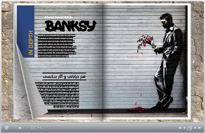 پان آرت مجله دیجیتال هنرهای تجسمی نسخه چهل و دوم