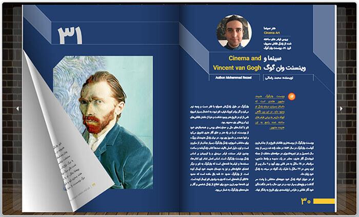 ماهنامه هنری پان آرت نسخه پنجاه و چهارم
