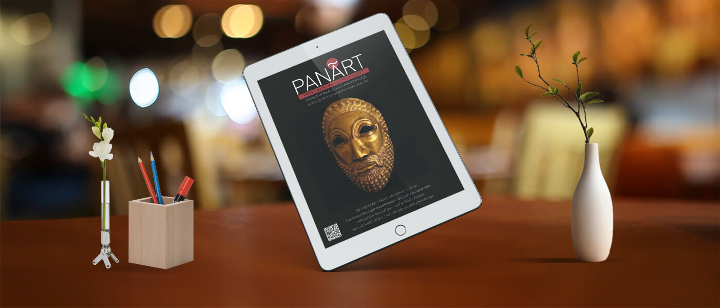 مجله پان آرت نسخه 52
