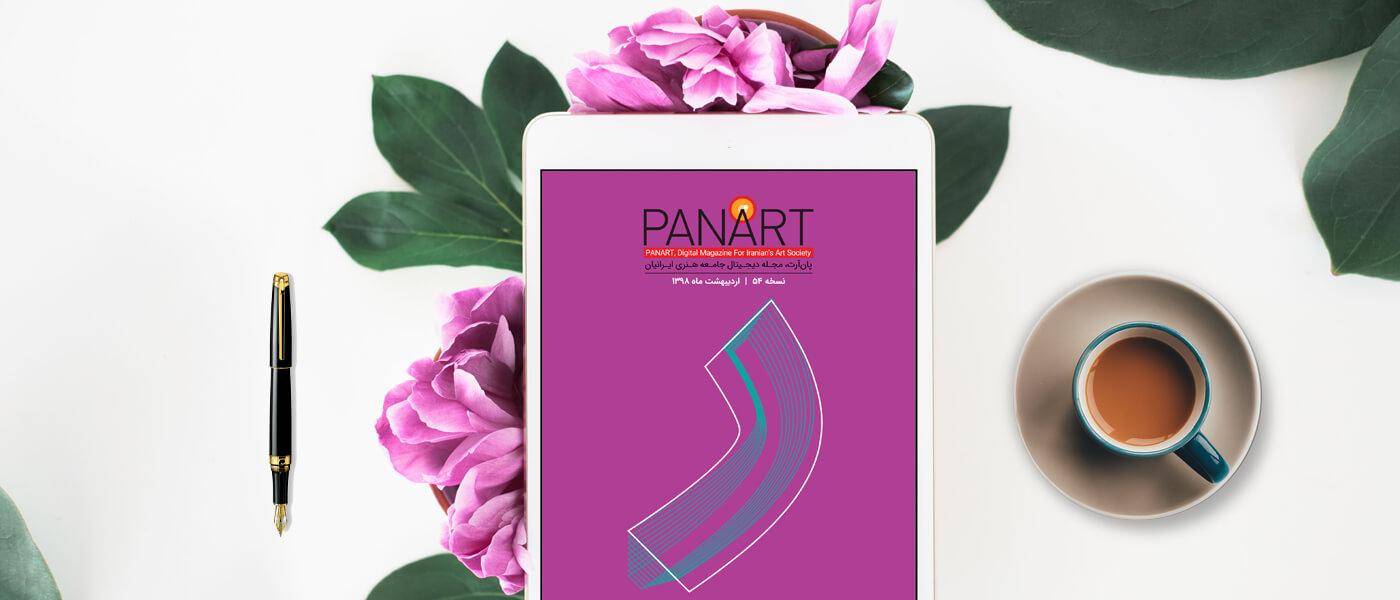 پان آرت، ماهنامه دیجیتال جامعه هنری ایرانیان
