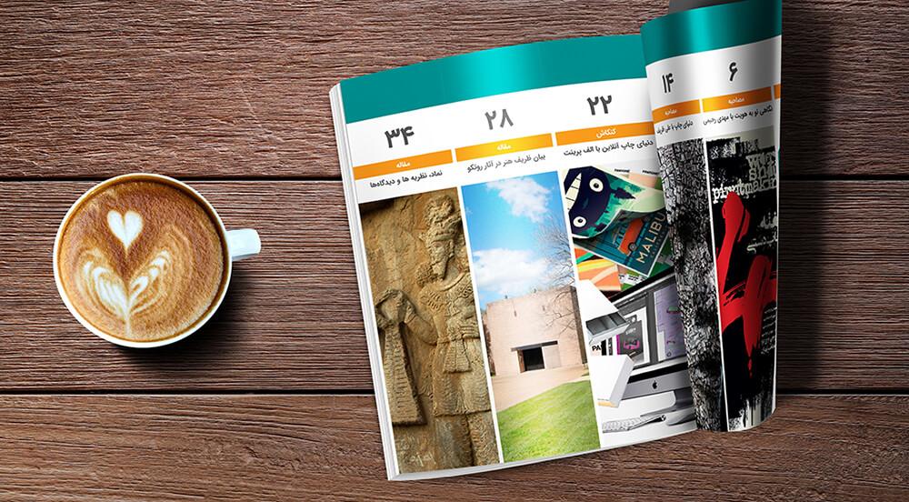 ماهنامه هنری پان آرت و نشر دیجیتال مجله جدید
