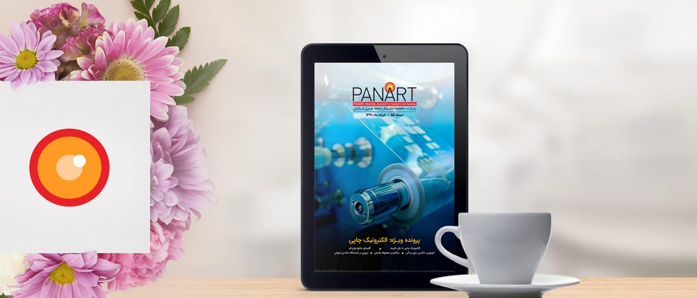ماهنامه پان آرت نسخه پنجاه و ششم خرداد ماه