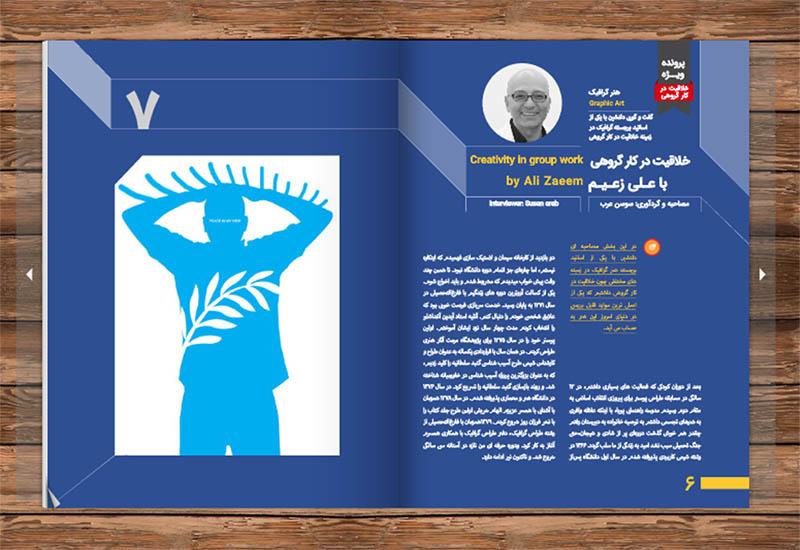 ماهنامه پان آرت نسخه پنجاه و ششم تیر ماه
