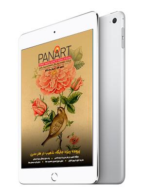 پان آرت نسخه پنجاه و هفتم