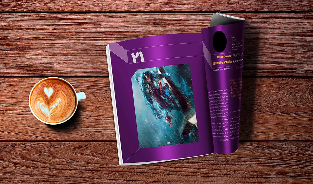 نسخه پنجاه و هشت مجله دیجیتال هنری پان آرت