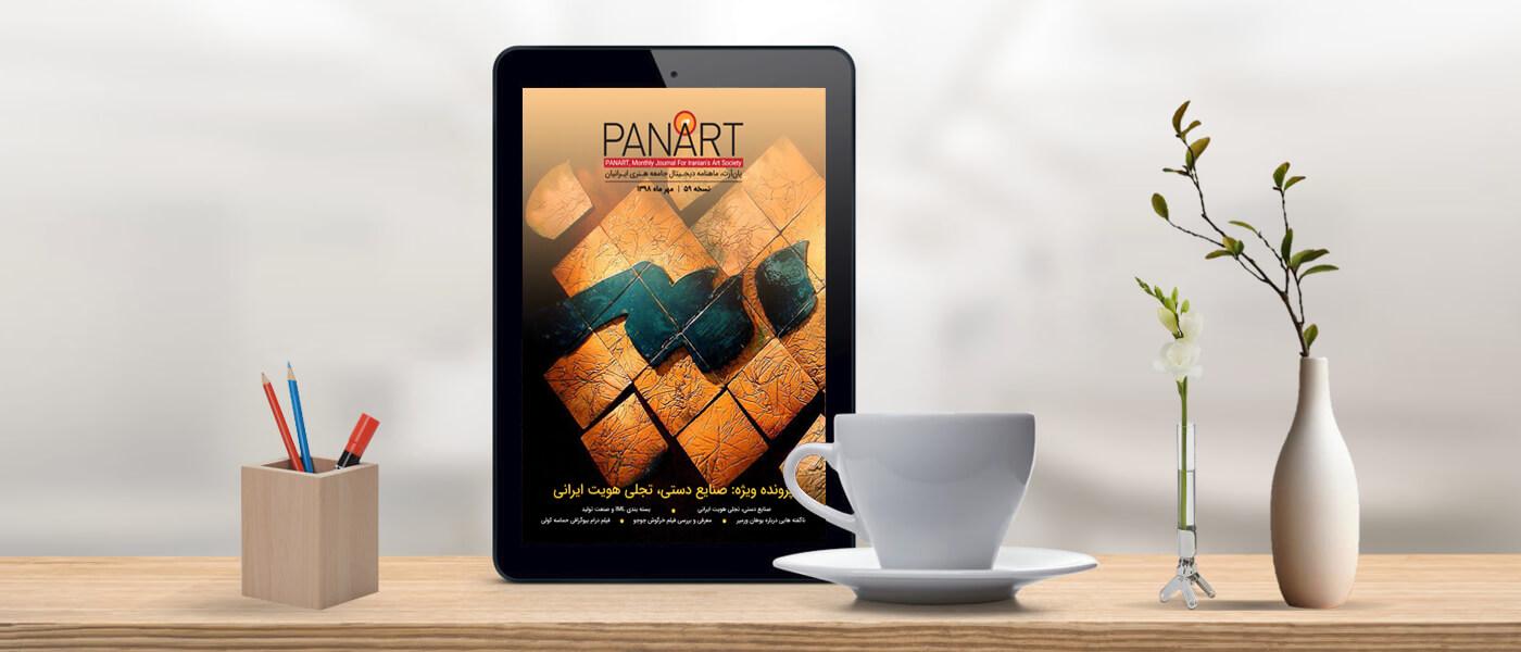 نسخه 59 مجله پان آرت
