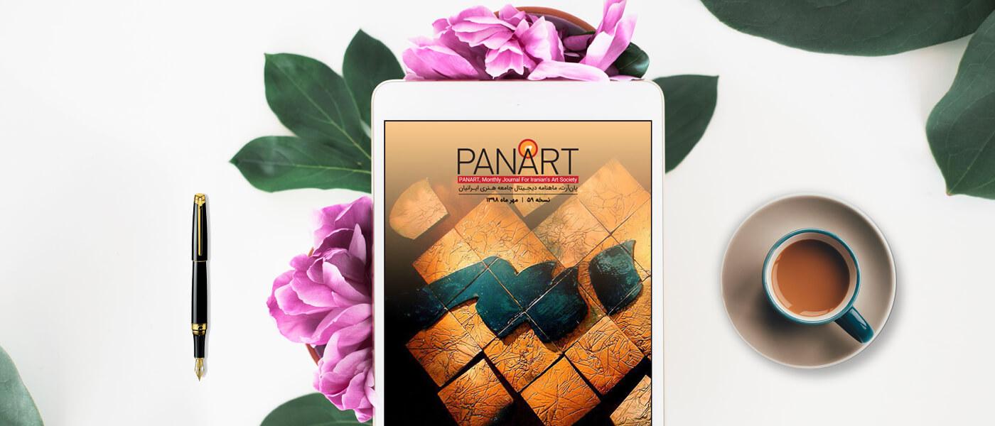 نسخه مجله پان آرت