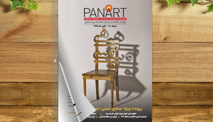 مجله دیجیتال هنری پان آرت ، نسخه شصتم
