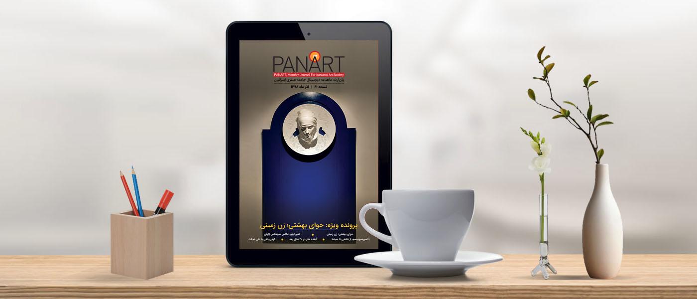 مجله پان آرت شصت و یکم